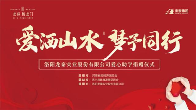 赞!洛阳龙泰实业股份有限公司助学捐赠200万元,让爱与希望同行!